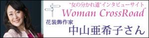 nakayamasan-banner01